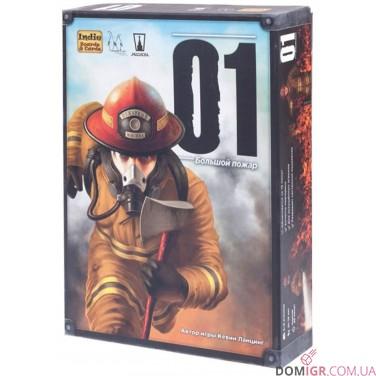 01: Большой пожар