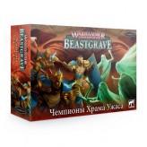 Warhammer Underworlds: Beastgrave – Champions of Dreadfane (Рус)