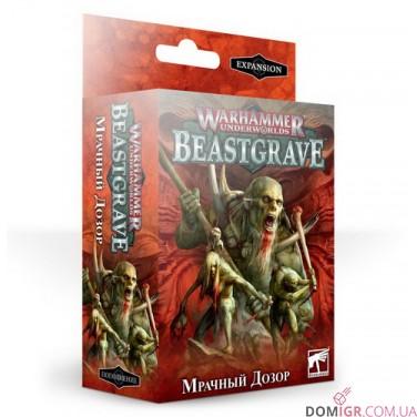 Warhammer Underworlds: Beastgrave - Мрачный Дозор (Рус)