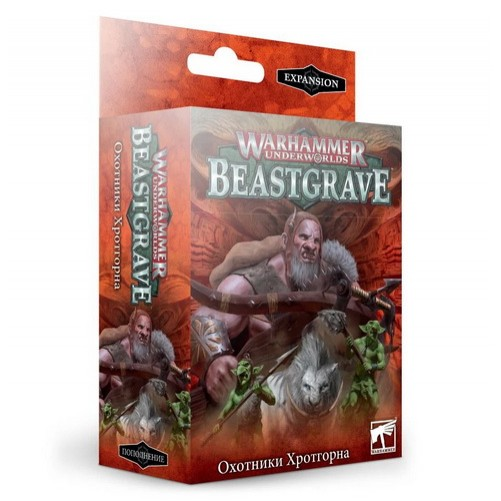 Warhammer Underworlds: Beastgrave - Охотники Хротгорна (Рус)