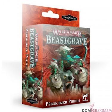 Warhammer Underworlds: Beastgrave - Рёвоклыки Риппы (Рус)