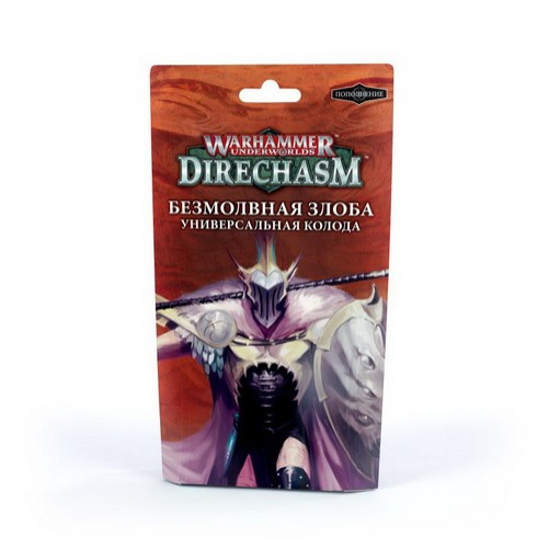 Warhammer Underworlds: Direchasm - Безмолвная Злоба: Универсальная колода (Рус)