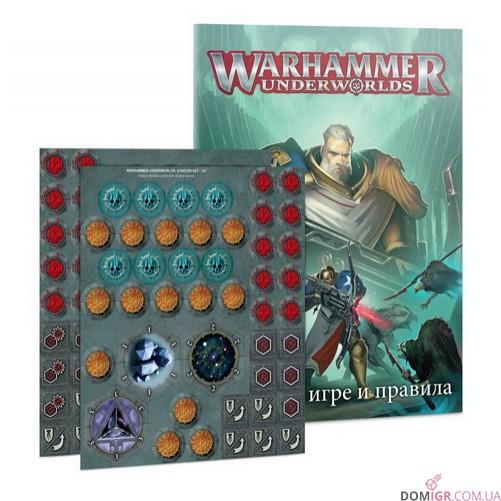 Warhammer Underworlds: Стартовый Набор (Рус)