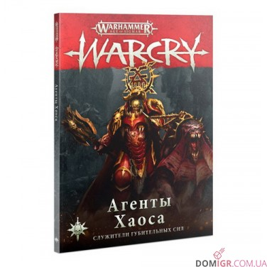 WarCry: Agents of Chaos (Рус)