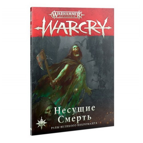 WarCry: Bringers of Death (Рус)