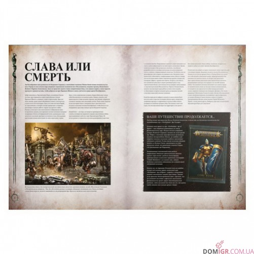 WarCry Core Book (Рус)