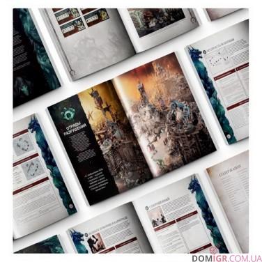 WarCry: Harbingers of Destruction (Рус)