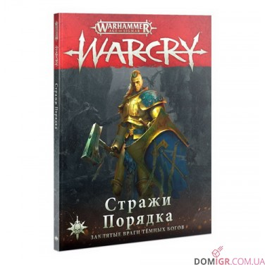 WarCry: Sentinels of Order (Рус)