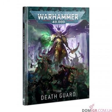 Codex: Death Guard (Англ) - 9th Edition
