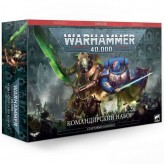Warhammer 40,000: Command Edition Starter Set (Рус)
