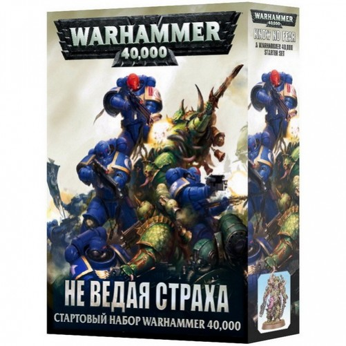 Know No Fear: A Warhammer 40,000 Starter Set (Рус)