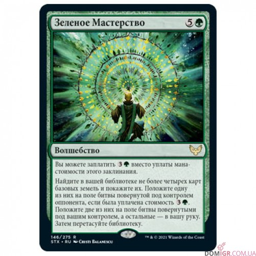 Strixhaven: School of Mages - Set Booster - Magic The Gathering (Англ)