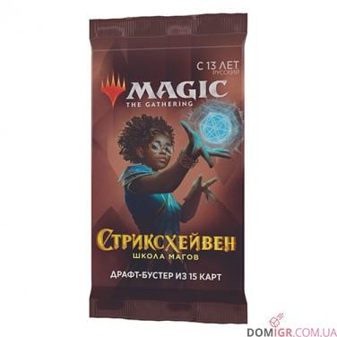 Стриксхейвен: Школа Магов - Драфт Бустер - Magic The Gathering (Рус)