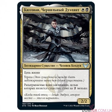 Strixhaven: School of Mages - Silverquill Theme Booster - Magic The Gathering (Англ)
