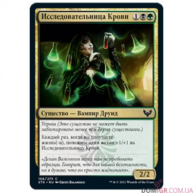 Strixhaven: School of Mages - Witherbloom Theme Booster - Magic The Gathering (Англ)