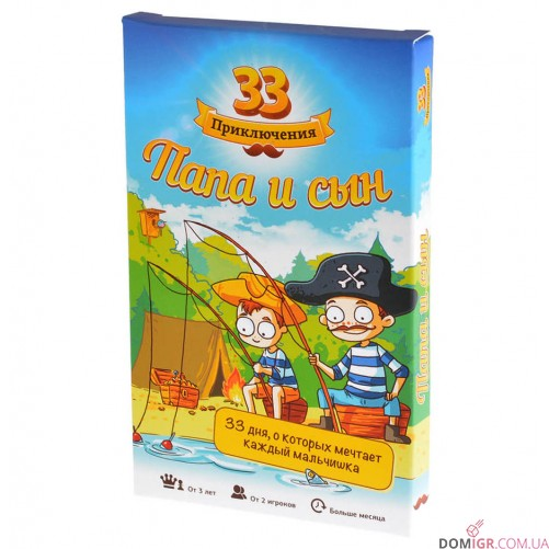 33 приключения. Папа и сын