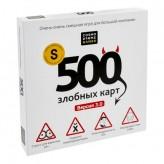 500 Злобных карт. Версия 3.0