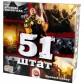 51-й штат: Полный набор