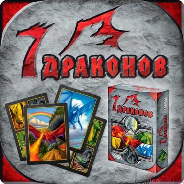 7 Драконов