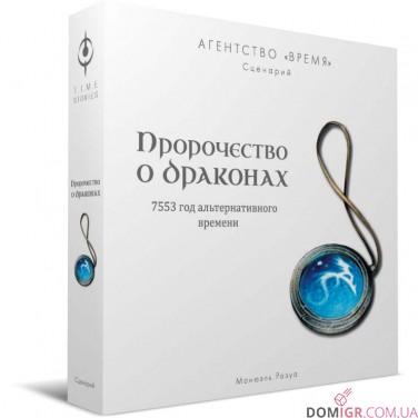 Агентство ВРЕМЯ: Пророчество о драконах