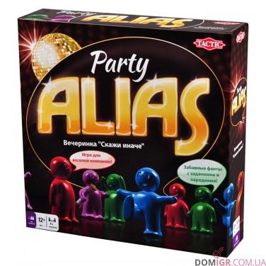 Алиас Вечеринка