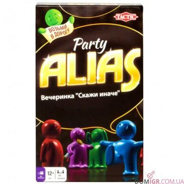 Alias: Вечеринка дорожная версия (рус)