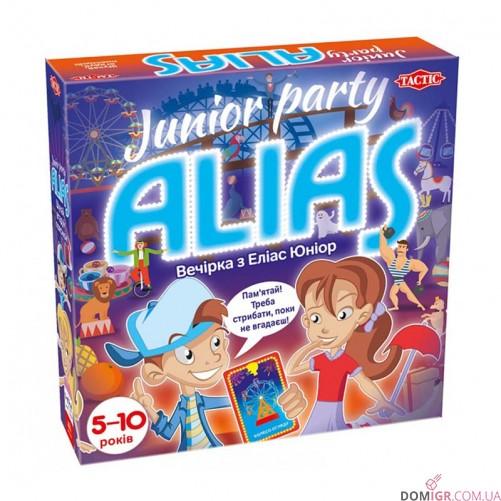 Alias: Вечірка юніор (укр)