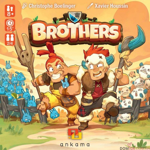 Братья