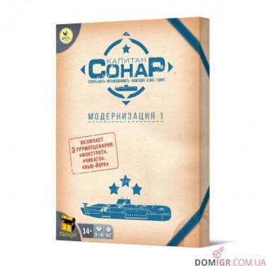 Капитан Сонар: Модернизация 1