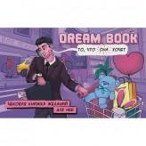 Dream Book - Чековая Книжка желаний: Для неё (Рус)