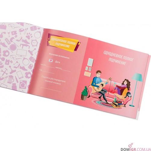 Чековая Книжка желаний: Для неё