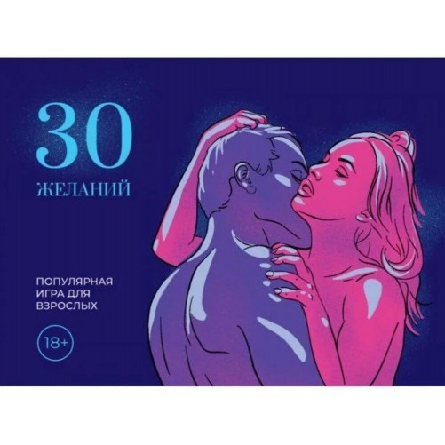 30 желаний