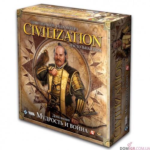 Цивилизация: Мудрость и Война