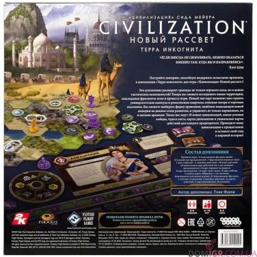 Цивилизация Сида Мейера: Новый рассвет – Терра инкогнита