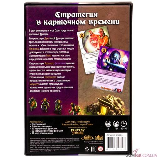 Codex: Орден Утренней Звезды против Конклава Вортоссов (Белые против фиолетовых)