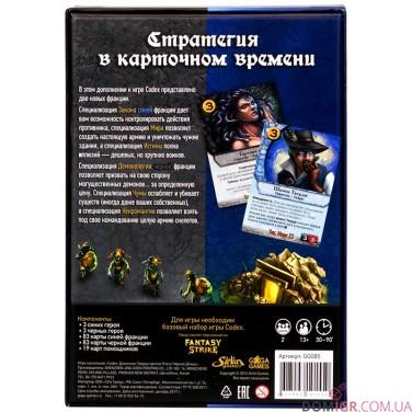 Codex: Доминион Тверди против Плети Черной Длани (синиие против черных)