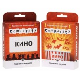 Comparity Кино