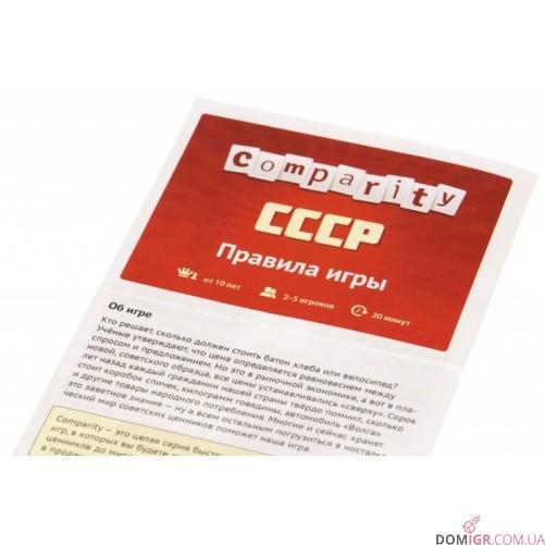 Comparity СССР