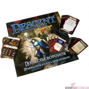 Descent: Поместье Воронов