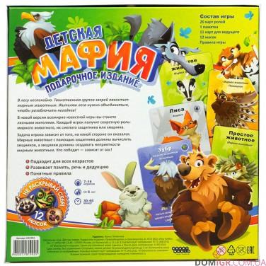 Детская мафия - Подарочное издание