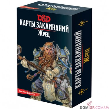 Dungeons & Dragons. Карты заклинаний: Жрец