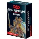 Dungeons & Dragons. Карти заклинань: Паладин