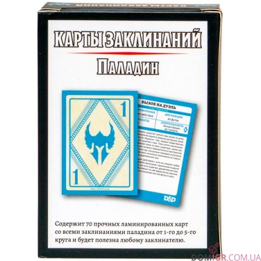 Dungeons & Dragons. Карты заклинаний: Паладин