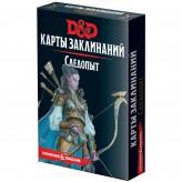 Dungeons & Dragons. Карти заклинань: Слідопит