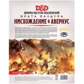 Dungeons & Dragons. Врата Балдура: Нисхождение в Авернус – Ширма мастера