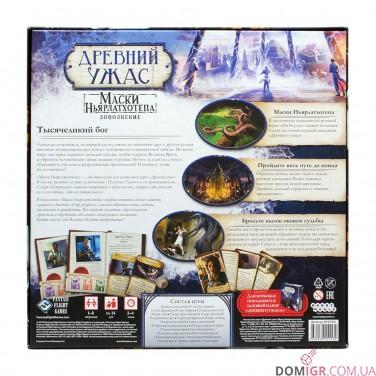 Древний Ужас: Маски Ньярлатхотепа