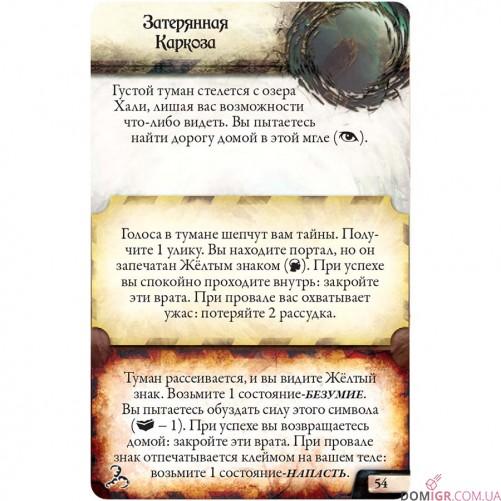 Древний Ужас: Знамения Каркозы