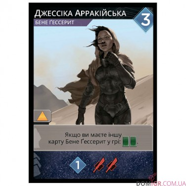 Промокарта Джессіка Арракійська для игры Dune: Імперіум (Укр)