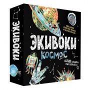 Экивоки: Космос