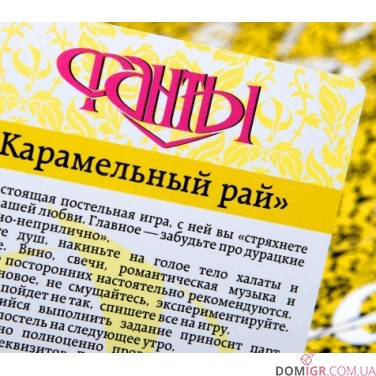 """Фанты """"Карамельный рай"""""""